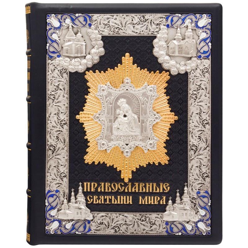 """Книга """"Православные святыни мира""""."""