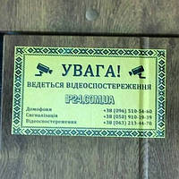 Фото-наклейка Внимание! Ведётся видеонаблюдение (Ip24.com.ua)