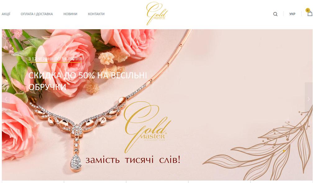 Мультимовний сайт Goldmaster, м.Вінниця