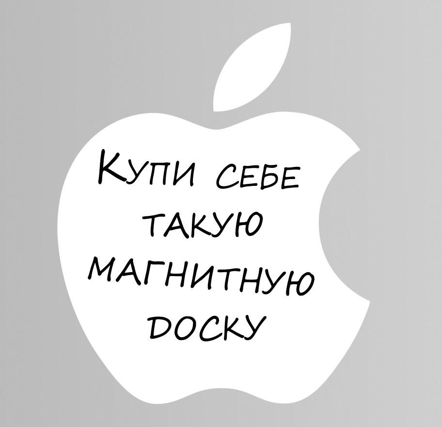 Магнитно-маркерная доска Apple 40х43см