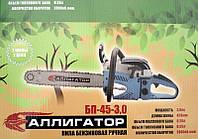 Пила цепная бензиновая АЛЛИГАТОР БП-45-3.0Л.С
