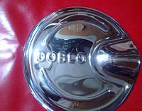 Хром накладка на лючок бака для Fiat Doblo, Фиат Добло 2000-2010 г.в.