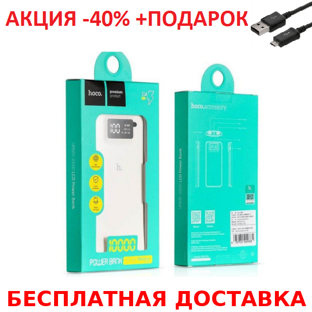 Power Bank HOCO Hoco B29 Domon 10000 mAh  Портативная батарея Внешний Аккумулятор зарядное +Шнур USB