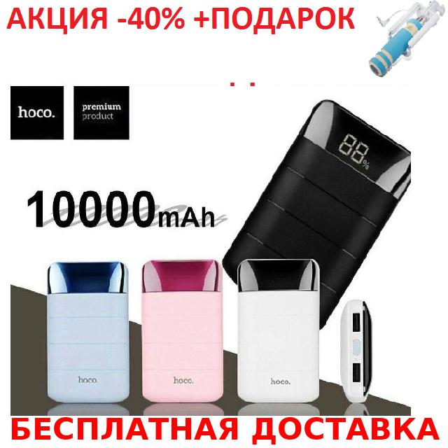 Power Bank HOCO Hoco B29 Domon 10000 mAh Портативная батарея Внешний Аккумулятор зарядное+Монопод
