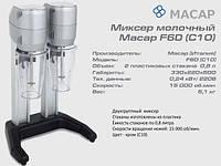 Миксер для молочных коктейлей Macap F6D