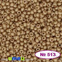 Бисер чешский №513/17783, Бежево-медный светлый, Перламутровый, 10/0 (BIS-003844)