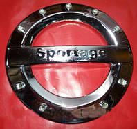 Хром накладка на лючок бака для Kia Sportage 2, Киа Спортейдж 2