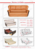Мальта 215 диван