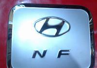 Хром накладка на лючок бака для Hyundai Sonata, Хюндай Соната