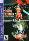 Сборник игр PS2: Clock Tower 3 / Zombie Hunters 2