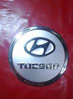 Хром накладка на лючок бака для Hyundai Tucson, Хюндай Таксон