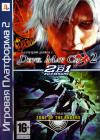 Сборник игр PS2: Devil May Cry 2 / Zone of the Enders