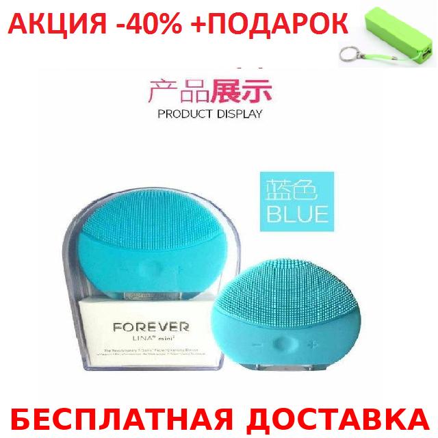 Электрическая щетка-вибромассажер для лица FOREVER Lina Mini 2 Cleanser Brush Cardboard case+Повер банк