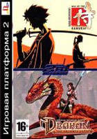 Сборник игр PS2: Drakan: The Ancients Gates / Way of the Samurai