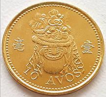 Макао 10 аво 2007