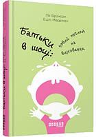 Книга Батьки в шоці: новий погляд на виховання, По Бронсон, Ешлі Меррімен.