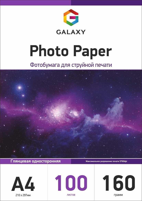 Фотобумага Galaxy A4 100л 160г/м2 глянцевая