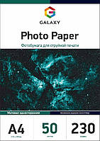 Фотобумага Galaxy A4 50л 230г/м2 матовая