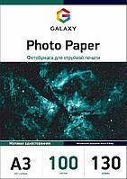Фотобумага Galaxy A3 100л 130г/м2 матовая