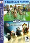 Сборник игр PS2: Flushed Away / G-Force