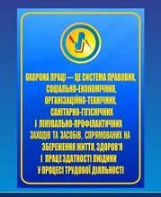 Стенди/Куточки/ з охорони праці, пожежної та електробезпеки