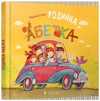 Книга для детей Родинна абетка