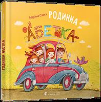 Книга для детей Родинна абетка Савка Мар'яна