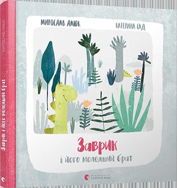 Книга для дітей Заврик і його молодший брат