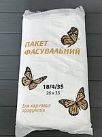 """Пакеты фасовочные """"Метелик"""" 18/4/35 см"""