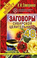 Заговоры сибирской целительницы. Выпуск 48.  Степанова Наталья.