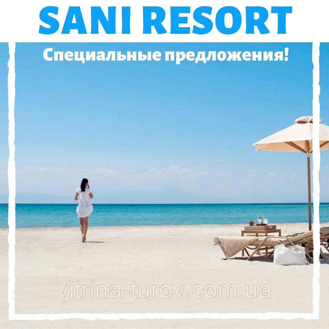ГРЕЦИЯ, Халкидики - Специальные предложения от отелей курорта Sani Resort!