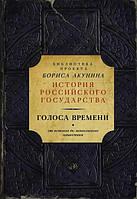 Голоса времени Борис Акунин
