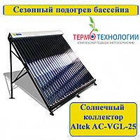 Сезонный солнечный коллектор Altek AC-VGL-25 для подогрева бассейна
