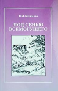 Під покровом Всемогутнього Василь Максимович Беліченко