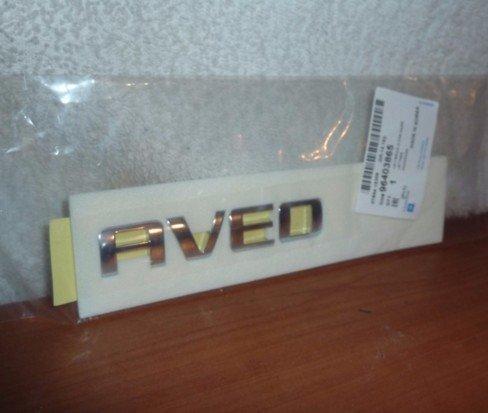 Надпись Авео (крышки багажника) (Chevrolet) GM