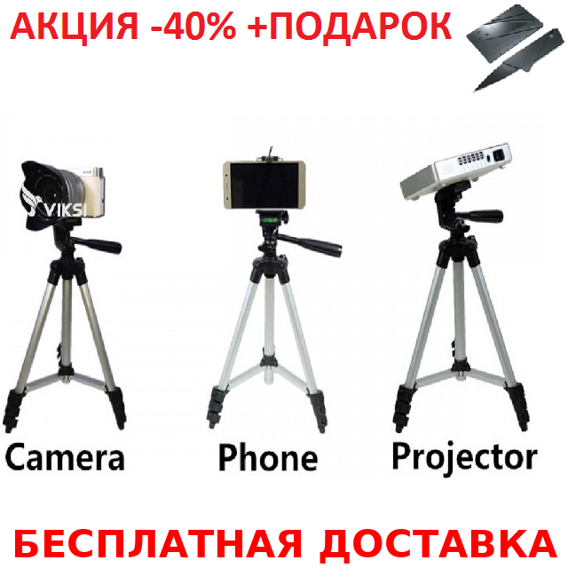 Компактный штатив трипод Tefeng TF-3110 1020 mm height для экшн камер, смартфонов+Нож Визитка