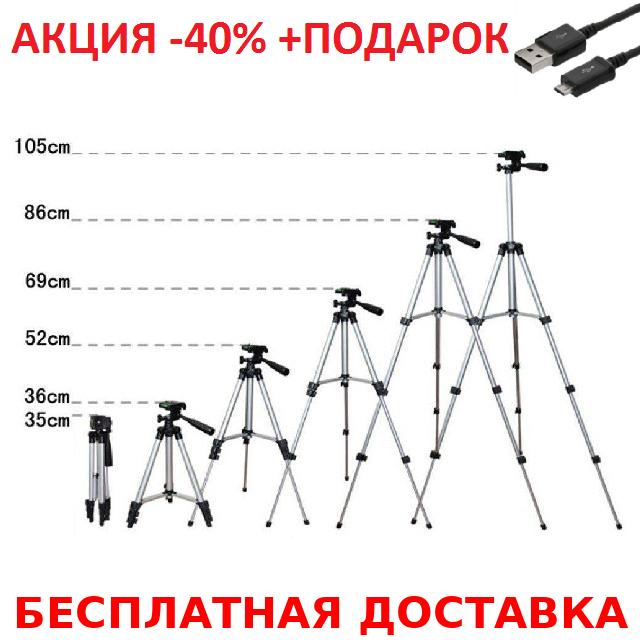 Компактный штатив трипод Tefeng TF-3110 Conventional mount для экшн камер, смартфонов +usb Шнур