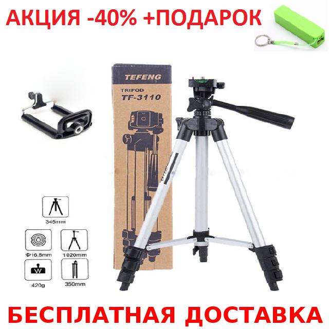 Компактный штатив трипод Tefeng TF-3110 Glossy Aluminium body  для экшн камер, смартфонов+Power Bank