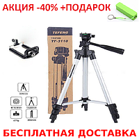 Компактный штатив трипод Tefeng TF-3110 Glossy Aluminium body  для экшн камер, смартфонов+Power Bank, фото 1