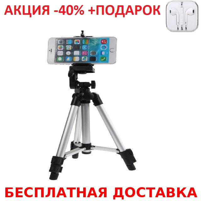 Компактный штатив трипод Tefeng TF-3110 Anodized Aluminium body  для экшн камер, смартфонов+ Наушники