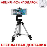Компактный штатив трипод Tefeng TF-3110 Anodized Aluminium body  для экшн камер, смартфонов+ Наушники, фото 1