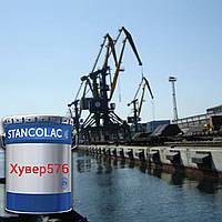 Краска по металлу и бетонным поверхностям, для техники и портовых зданий Хувер 576 Станколак