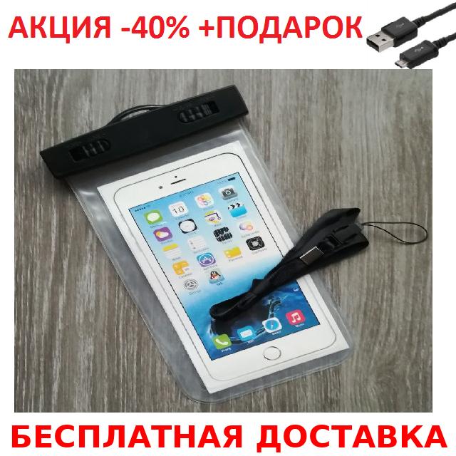 Водонепроницаемый чехол Waterproof case голубой для телефона денег документов ценных вещей+шнур USB