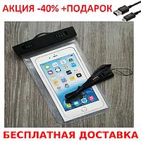Водонепроницаемый чехол Waterproof case голубой для телефона денег документов ценных вещей+шнур USB, фото 1
