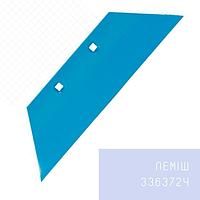 Леміш передплужника 3363724 Lemken (Лемкен)
