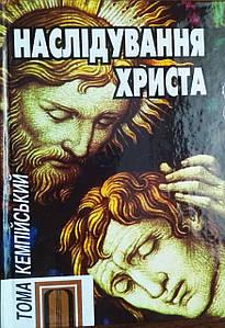 Наслідування Христа Тома Кемпійський