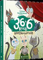 Книга для детей 36 і 6 котів компаньйонів Книга 3  Галина Вдовиченко, фото 1