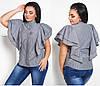 Жіноча блуза з воланами в смужку Батал до 56 р 19243