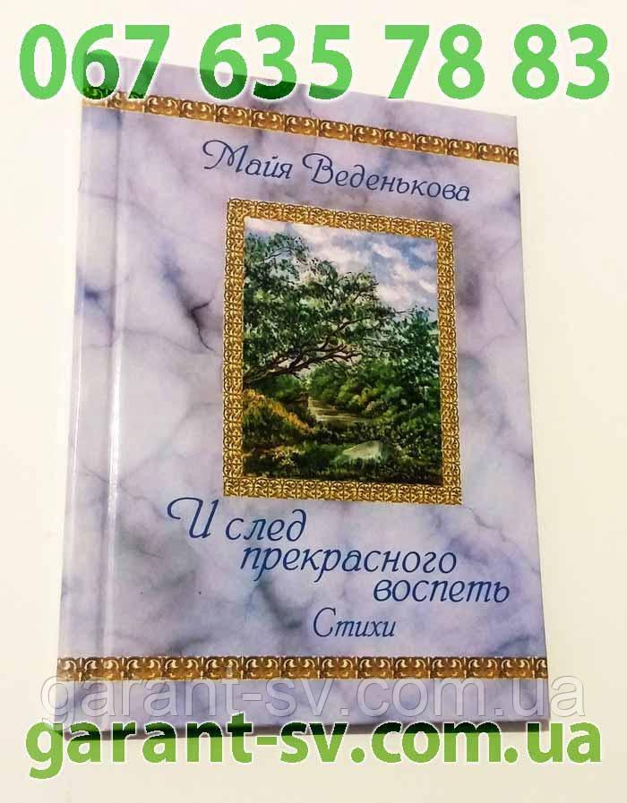 Надрукувати книгу: тверда обкладинка, формат А4, 200 сторінок,зшивка на ниткошвейної машині, тираж 5000штук