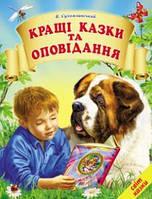 Василь Сухомлинський Кращi казки та оповiдання. Світ казки